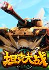 QQ游戏大厅坦克大战
