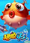 QQ游戏大厅猎鱼达人